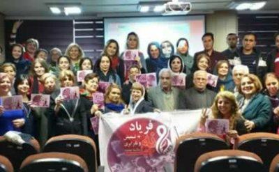 تقدیم مراسم ۸ مارس  در تهران به سپیده قلیان