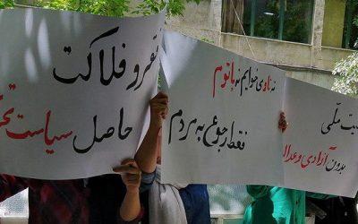اعتراضات: تجمع دانشجویان دانشگاه «علامه طباطبایی» تهران در اعتراض به تحریم خارجی و سرکوب داخلی
