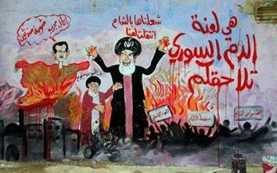 موضع اخلاقی و انسانی مخالفت با دخالت ایران در سوریه