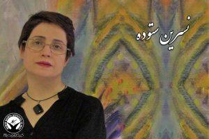نامه سرگشاده نسرین ستوده از زندان اوین